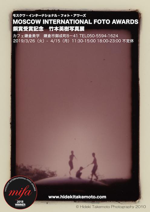 htakemoto001のコピー2.jpg
